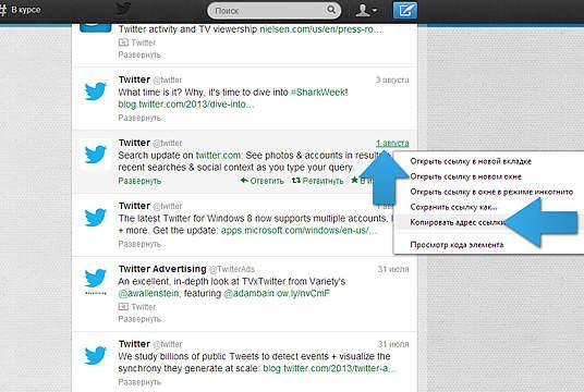 Заработай миллион - ВТопе раскрутка в Твиттере
